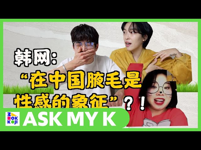ASK MY K : 韩国东东 Korea Dongdong - Do Koreans think Chinese women don't care about armpit hair?