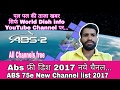 Abs फ्री डिश 2017 नये चैनल (ABS 75e New Channel list 2017)