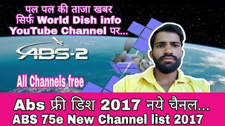 abs फ र ड श 2017 नय च नल abs 75e new channel list 2017