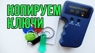 копируем ключи Touch Memory, RFID метки, Proximity карты