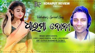 DHARAMA NONI || Singer - DAMO || Koraputia Desia Song || Koraput Review || Dhemssa TV App