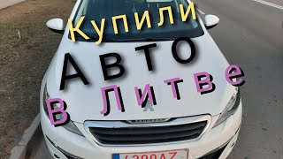Купили Авто в Литве, под растаможку