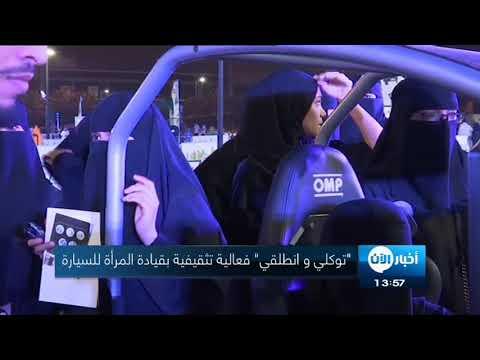 -توكلي وانطلقي-.. فعالية تثقيفية عن قيادة المرأة للسيارة  - نشر قبل 23 ساعة