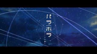 【伊東歌詞太郎】「パラボラ~ガリレオの夢~」(2nd Full Album『二律背反』)/【Ito Kashitaro】Palabora