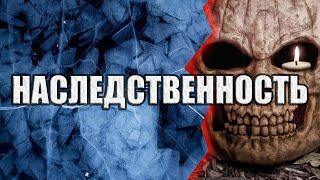 Наследственность | Коллекция Мистики и Ужасов