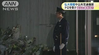 パリの連続テロ事件受け 日本国内も警備強化(15/11/17)