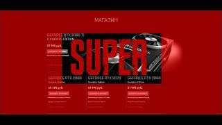 Новые видеокарты Nvidia RTX 2060 2070 2080 SUPER