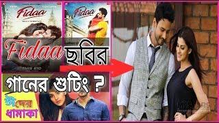 ফিদা ছবির গানের শুটিং___Yash Dusgopta___sanjana Banerjee__Fidaa movie shooting