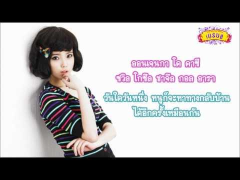 [Thai Karaoke & Thai Sub] IU - Ugly Duckling (미운 오리)