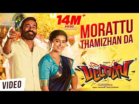 Pattas Video Songs | Morattu Thamizhan Da Video Song | Dhanush | Vivek - Mervin |Sathya Jyothi Films