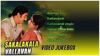 Sakalakala Vallavan Tamil Movie Back to Back Songs Kamal Haasan Ambika Ilayaraja