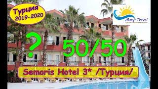 Semoris Hotel 3 Обзор отеля Сиде Турция Бюджетный отель Отдых недорого Тур агентство Херсон