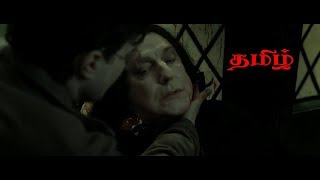 Harry Potter and the Deathly Hallows - Part 2 | Tamil | (Snape's Death Scene - HD)