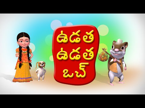 Udatha Udatha Uch Telugu Rhymes for Children
