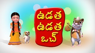 Udatha Udatha Uch Telugu Rhymes for Children