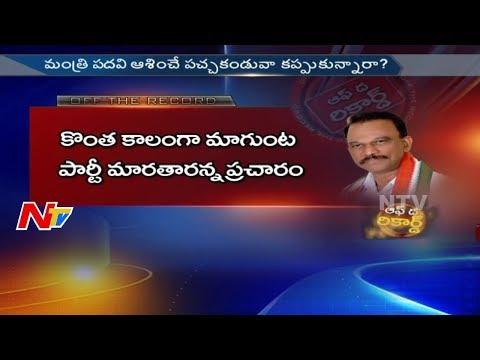 Will MLC Magunta Srinivasulu Reddy Leave TDP? || Prakasam District || Off The Record || NTV
