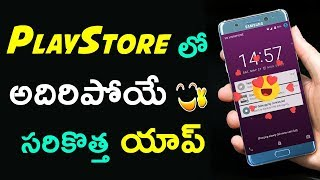 Latest Android Application You Must Try 2017 | In Telugu | Tech True Telugu