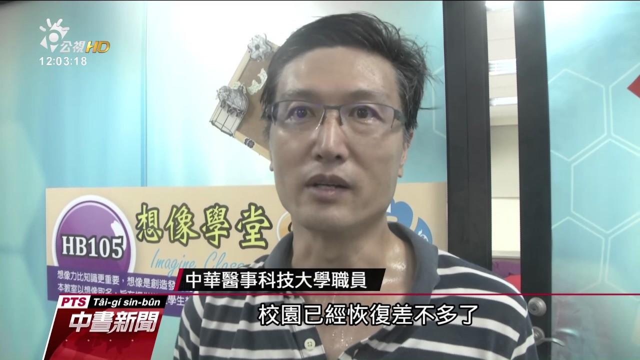 華醫全校動員清校園 水淹災損估逾5百萬 20170801公視中晝新聞 - YouTube