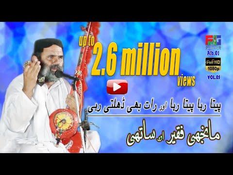 Manjhi Faqeer | Peeta Raha Peeta Raha | Asdullah Ghazi |Full HD | Video