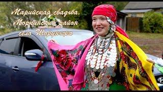 Марийская свадьба в селе Шоруньжа, Моркинский район РМЭ.