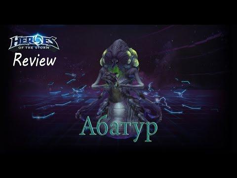 видео: heroes of the storm: Обзор-гайд (55 выпуск) - Абатур