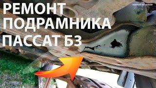 РЕМОНТ ПОДРАМНИКА ПАССАТ Б3