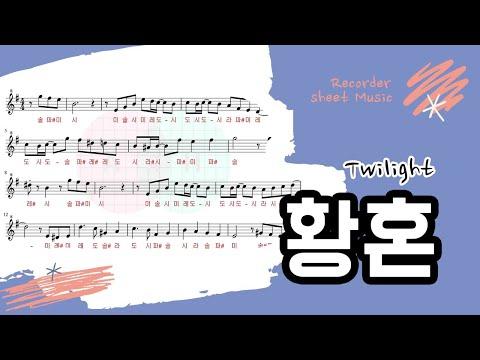 """͔¼ì¹˜ì•""""르 Ahr Piano Oshio Kotaro Twilight Recorder Piano By ͔¼ì¹˜ì•""""르"""