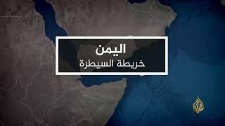 🇾🇪 تعرف إلى مناطق سيطرة الحكومة الشرعية في اليمن