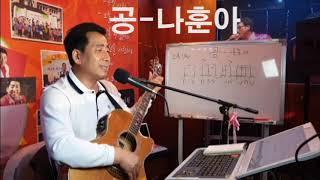 가수 유이성 Live노래교실-공(나훈아)