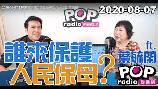 Baixar 2020-08-07【POP撞新聞】黃暐瀚專訪葉毓蘭「誰來保護,人民保母?」