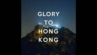 《Glory to Hong Kong》International & Instrumental Edition   (with singable subtitles)