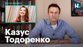 Навальный о ситуации с Региной Тодоренко