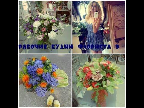 РАБОЧИЕ будни ФЛОРИСТА 9!!( букеты, композиции, мини-сады,коробки с цветами и орхидея Ванда)