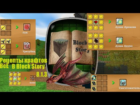 Block story как сделать лук фото 585