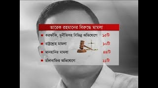 'তারেকের রহমানের নির্বাচনী প্রক্রিয়ায় অংশ নেয়া অবৈধ' | Tarique Rahman | BNP thumbnail