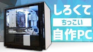 【自作PC】白くて小さい自作パソコンを作る!!