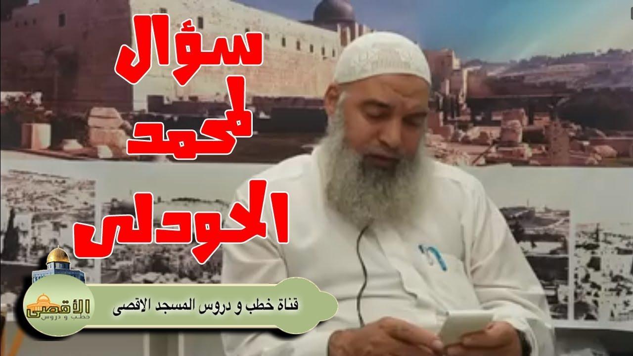 سؤال من الشيخ خالد المغربي لمحمد الحودلي | سلسلة المهدي المنتظر وأحداث آخر الزمان