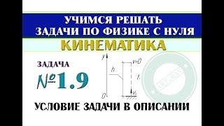 Задача 1.9. КИНЕМАТИКА   Учимся решать задачи по физике с нуля