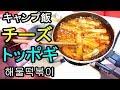 チーズトッポギ【치즈떡볶이】キャンプ飯 の動画、YouTube動画。