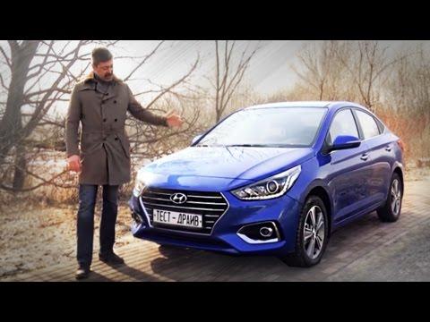 Тест-драйв Hyundai Solaris 2017 | Обзор Авто Хендай Солярис Второго Поколения 2017 | Pro Автомобили