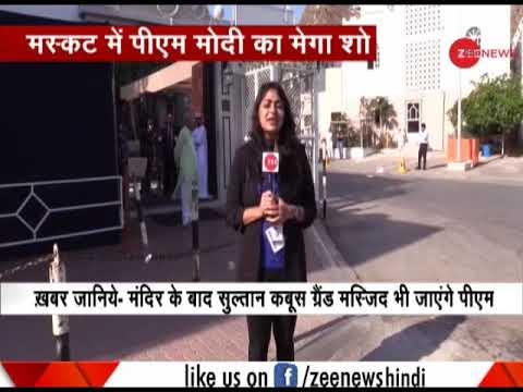 Oman: Prime Minister Modi to visit Shiva Mandir   शिव मंदिर जाएंगे पीएम