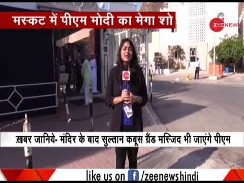 Oman: Prime Minister Modi to visit Shiva Temple | शिव मंदिर जाएंगे पीएम