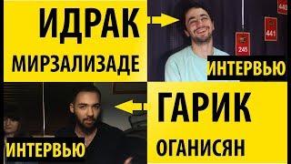 Идрак Мирзализаде и Гарик Оганисян. Интервью.