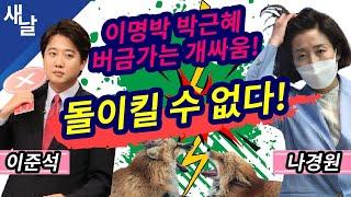 [본] 국민의힘, 전수조사 받으라!!/ 눈물 쇼의 정치…
