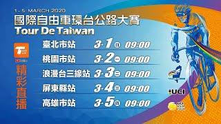 2020 Tour de Taiwan Stage1_2020國際自由車環台公路大賽 臺北市站
