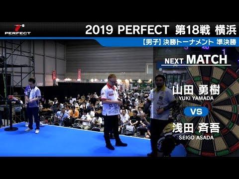 浅田斉吾 VS 山田勇樹【男子準決勝】2019 PERFECTツアー 第18戦 横浜