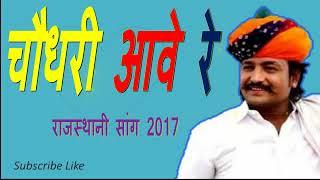 Choudhary Aave   चौधरी आवे   चिंटू प्रजापत का धमाका   Marwadi Dj Song 2017