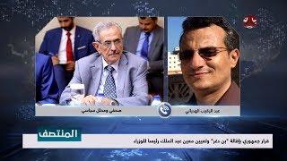 ابعاد قرار إقالة بن دغر وتعيين معين عبدالملك رئيس للوزراء  | مع المحلل السياسي عبدالرقيب الهدياني
