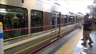 大阪駅5番線 ホームドア使用開始