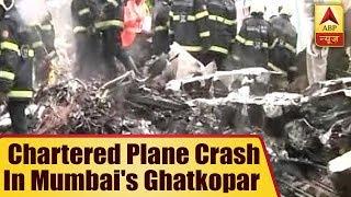 Pilot, 4 Others Killed In Chartered Plane Crash In Mumbai's Ghatkopar  | ABP News